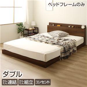 連結ベッド すのこベッド フレームのみ ファミリーベッド ダブル   ウォルナットブラウン  ヘッドボード 棚付き コンセント付き 1年保証