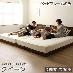 連結ベッド すのこベッド フレームのみ ファミリーベッド クイーン  SS+SS ウォルナットブラウン  ヘッドボード 棚付き コンセント付き 1年保証