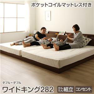 連結ベッド すのこベッド フレームのみ ファミリーベッド ワイドキング 282cm D+D ウォルナットブラウン ポケットコイルマットレス付き ヘッドボード 棚付き コンセント付き 1年保証