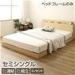 連結ベッド すのこベッド フレームのみ ファミリーベッド セミシングル   ナチュラル  ヘッドボード 棚付き コンセント付き 1年保証