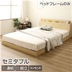 連結ベッド すのこベッド フレームのみ ファミリーベッド セミダブル   ナチュラル  ヘッドボード 棚付き コンセント付き 1年保証