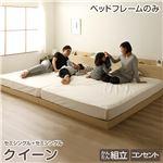 連結ベッド すのこベッド フレームのみ ファミリーベッド クイーン  SS+SS ナチュラル  ヘッドボード 棚付き コンセント付き 1年保証