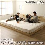 連結ベッド すのこベッド フレームのみ ファミリーベッド ワイドキング 196cm S+S ナチュラル  ヘッドボード 棚付き コンセント付き 1年保証