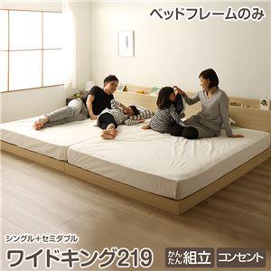 宮付き 連結式 すのこベッド ワイドキング 幅219cm S+SD (フレームのみ) ナチュラル 『ファミリーベッド』 1年保証