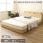 連結ベッド すのこベッド マットレス付き ファミリーベッド ダブル   ナチュラル ボンネルコイルマットレス付き ヘッドボード 棚付き コンセント付き 1年保証