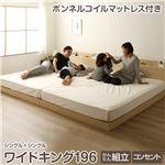 連結ベッド すのこベッド マットレス付き ファミリーベッド ワイドキング 196cm S+S ナチュラル ボンネルコイルマットレス付き ヘッドボード 棚付き コンセント付き 1年保証
