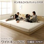 連結ベッド すのこベッド マットレス付き ファミリーベッド ワイドキング 262cm SD+D ナチュラル ボンネルコイルマットレス付き ヘッドボード 棚付き コンセント付き 1年保証