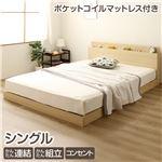 連結ベッド すのこベッド マットレス付き ファミリーベッド シングル   ナチュラル ポケットコイルマットレス付き ヘッドボード 棚付き コンセント付き 1年保証