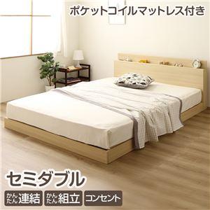 宮付き 連結式 すのこベッド セミダブル ナチュラル 『ファミリーベッド』 ポケットコイルマットレス 1年保証