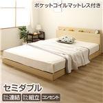 連結ベッド すのこベッド マットレス付き ファミリーベッド セミダブル   ナチュラル ポケットコイルマットレス付き ヘッドボード 棚付き コンセント付き 1年保証