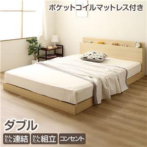 宮付き 連結式 すのこベッド ダブル ナチュラル 『ファミリーベッド』 ポケットコイルマットレス 1年保証