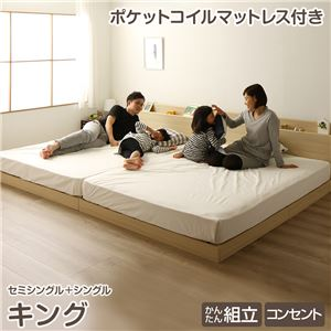 連結ベッド すのこベッド マットレス付き ファミリーベッド キング  SS+S ナチュラル ポケットコイルマットレス付き ヘッドボード 棚付き コンセント付き 1年保証