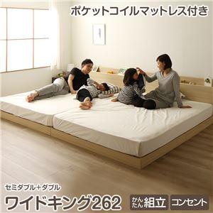 宮付き 連結式 すのこベッド ワイドキング 幅262cm SD+D ナチュラル 『ファミリーベッド』 ポケットコイルマットレス 1年保証