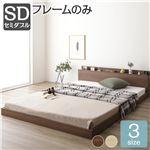 ベッド 低床 ロータイプ すのこ 木製 棚付き 宮付き コンセント付き シンプル モダン ブラウン セミダブル ベッドフレームのみ