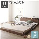 ベッド 低床 ロータイプ すのこ 木製 棚付き 宮付き コンセント付き シンプル モダン ブラウン ダブル ベッドフレームのみ