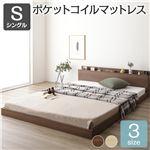 ベッド 低床 ロータイプ すのこ 木製 棚付き 宮付き コンセント付き シンプル モダン ブラウン シングル ポケットコイルマットレス付き