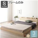 ベッド 低床 ロータイプ すのこ 木製 棚付き 宮付き コンセント付き シンプル モダン ナチュラル シングル ベッドフレームのみ