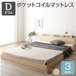 ベッド 低床 ロータイプ すのこ 木製 棚付き 宮付き コンセント付き シンプル モダン ナチュラル ダブル ポケットコイルマットレス付き