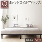 ベッド 脚付き 分割 連結 ボトム 木製 シンプル モダン 組立 簡単 20cm 脚 クイーン ポケットコイルマットレス付き