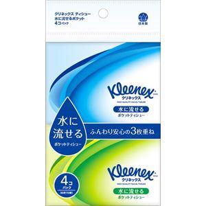 日本製紙クレシア クリネックスティシュー 水に流せるポケット 4コパック × 5 点セット