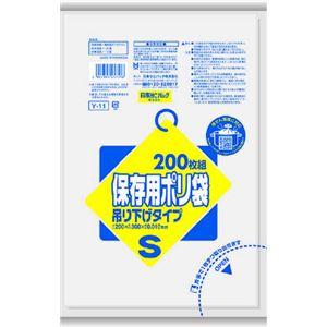 日本サニパック Y‐11 吊り下げ保存 S 200枚 × 5 点セット