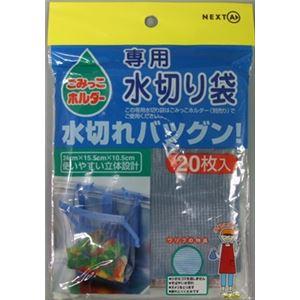 ネクスタ ネクスタ ごみっこホルダー 専用袋20P 台紙 × 5 点セット