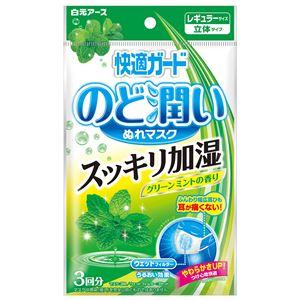 白元 快適ガードのど潤いぬれマスクグリーンミントの香りレギュラーサイズ3セット入 × 5 点セット