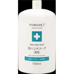 熊野油脂 ファーマアクト 薬用泡ハンドソープ 詰替用ボトル 大容量サイズ × 3 点セット