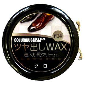 コロンブス ベーシック缶 黒 × 3 点セット