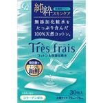 コットンラボ トレフレコットン&保湿化粧水30包 × 3 点セット