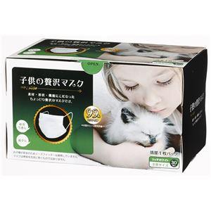 原田産業 子供のぜい沢マスク 30枚入個装 × 3 点セット