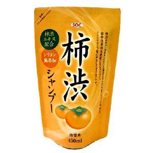 渋谷油脂 SOC柿渋配合シヤンプー詰替450ML × 3 点セット