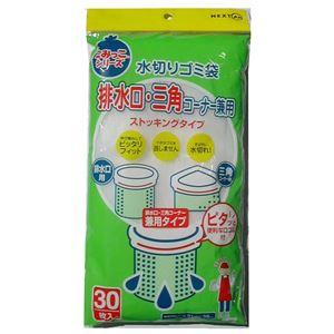 ネクスタ 水切りゴミ袋兼用 NSB‐30 × 10 点セット