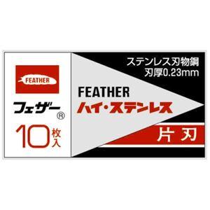 フェザー安全剃刃 ハイ・ステンレス片刃10枚入 箱 × 3 点セット
