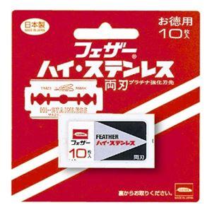 フェザー安全剃刃 ハイ・ステンレス両刃10枚入り × 3 点セット