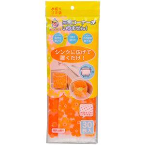 ネクスタ ごみっこポイ スタンドタイプEオレンジ30枚 × 10 点セット