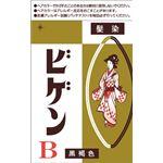 ホーユー ビゲン B 自然な黒褐色 × 3 点セット