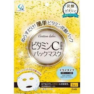 コットンラボ ビタミンパックマスク3枚 × 3 点セット