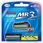 フェザー安全剃刃 エフシステム替刃 MR3ネオ9コ入