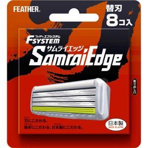 フェザー安全剃刃 エフシステム替刃 サムライエッジ8コイリ