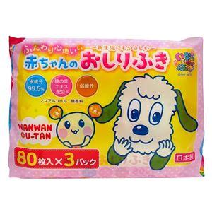 (まとめ)昭和紙工 いないいないばぁ赤ちゃんのおしりふき80枚 3個パック 【×5点セット】