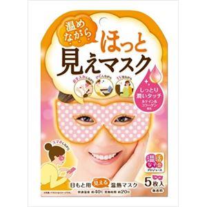 グラフィコ 温活女子会プロデュース ほっと見えマスク 5枚入り × 3 点セット