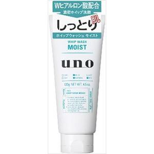 資生堂 ウーノ ホイップウォッシュ(モイスト) × 5 点セット