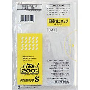 日本サニパック U11おトクな保存袋S 透明 200枚 × 5 点セット