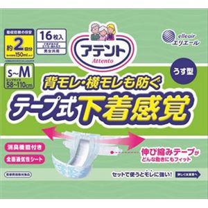 大王製紙 アテント背モレ・横モレも防ぐうす型下着感覚テープ式S〜M16枚