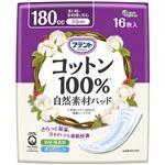 大王製紙 アテント コットン100%自然素材パッド多い時・長時間も安心 16枚 × 3 点セット