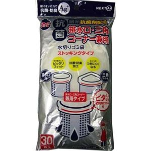 ネクスタ 水切りゴミ袋兼用抗菌タイプKNSD‐30 × 10 点セット