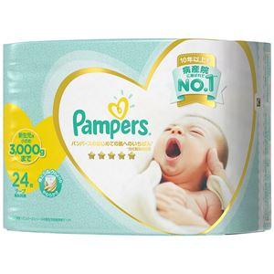 (まとめ)P&G パンパース肌へのいちばん パンパース はじめての肌へのいちばん テープ スーパージャンボ 新生児小さめ 24枚 【×3点セット】