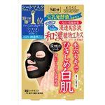 コーセーコスメポート クリアターン黒マスク × 3 点セット