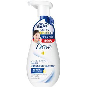 ユニリーバ ダヴビューティモイスチャークリーミー泡洗顔料 × 3 点セット